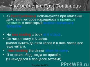 Употребление Past Continuous а) Past Сontinuous используется при описании действ