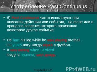 Употребление Past Continuous б) Past Continuous часто используют при описании де