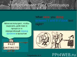 Употребление Past Continuous