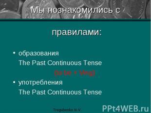 Мы познакомились с правилами: образования The Past Continuous Tense (to be + Vin