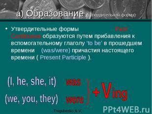а) Образование (утвердительная форма) Утвердительные формы Past Continuous образ