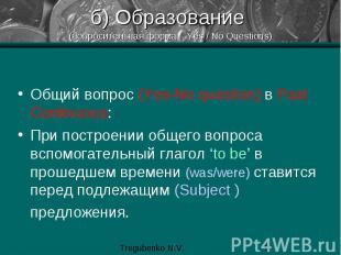 б) Образование (вопросительная форма – Yes / No Questions) Общий вопрос (Yes-No