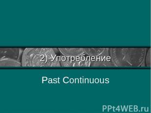 2) Употребление Past Continuous