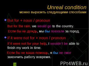 Unreal condition можно выразить следующими способами But for + noun / pronoun Bu