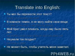 Ты мог бы перевести этот текст? Ты мог бы перевести этот текст? Could you transl