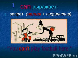 can выражает: запрет (нельзя + инфинитив)