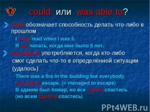could или was able to? could обозначает способность делать что-либо в прошлом I