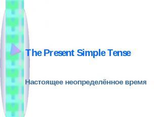 The Present Simple Tense Настоящее неопределённое время