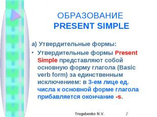 ОБРАЗОВАНИЕ PRESENT SIMPLE а) Утвердительные формы: Утвердительные формы Present