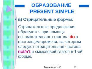 ОБРАЗОВАНИЕ PRESENT SIMPLE в) Отрицательные формы: Отрицательные предложения обр