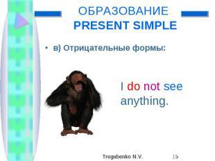 ОБРАЗОВАНИЕ PRESENT SIMPLE в) Отрицательные формы: