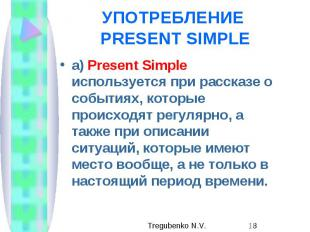 УПОТРЕБЛЕНИЕ PRESENT SIMPLE а) Present Simple используется при рассказе о событи