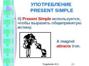 УПОТРЕБЛЕНИЕ PRESENT SIMPLE б) Present Simple используется, чтобы выразить общеп