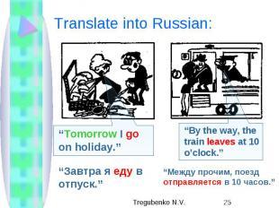 Translate into Russian: