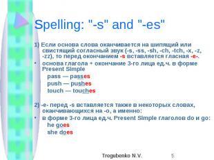 """Spelling: """"-s"""" and """"-es"""" 1) Если основа слова оканчивается н"""