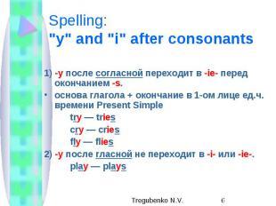 """Spelling: """"y"""" and """"i"""" after consonants 1) -y после согласной"""