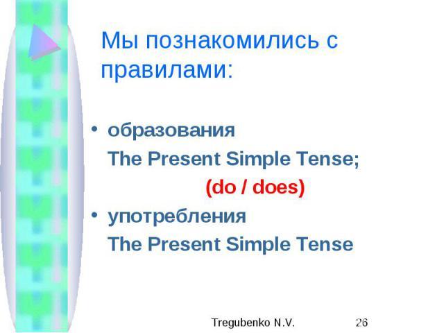 Мы познакомились с правилами: образования The Present Simple Tense; (do / does) употребления The Present Simple Tense