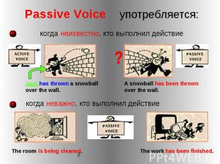 Passive Voice употребляется: