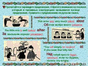 Прочитайте и переведите предложения. Обратите внимание на послелог, который в па