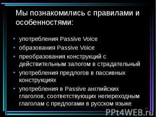 Мы познакомились с правилами и особенностями: употребления Passive Voice образов