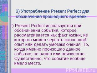 2) Употребление Present Perfect для обозначения прошедшего времени г) Present Pe