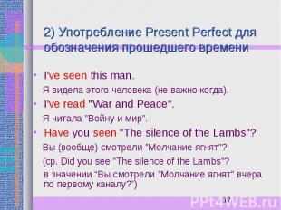 2) Употребление Present Perfect для обозначения прошедшего времени I've seen thi