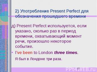 2) Употребление Present Perfect для обозначения прошедшего времени д) Present Pe