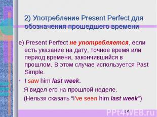 2) Употребление Present Perfect для обозначения прошедшего времени е) Present Pe