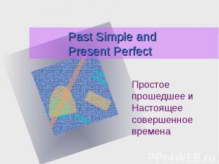 Past Simple and Present Perfect Простое прошедшее и Настоящее совершенное времен
