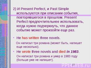 2) И Present Perfect, и Past Simple используются при описании события, повторявш