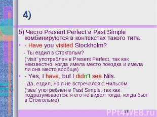 4) б) Часто Present Perfect и Past Simple комбинируются в контекстах такого типа