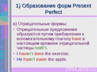 1) Образование форм Present Perfect в) Отрицательные формы: Отрицательные предло