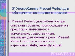 2) Употребление Present Perfect для обозначения прошедшего времени а) Present Pe
