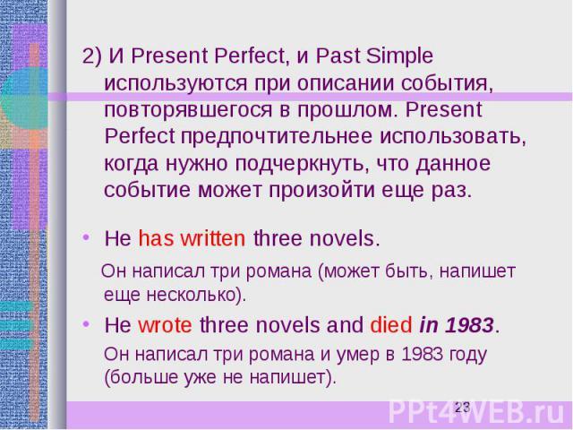2) И Present Perfect, и Past Simple используются при описании события, повторявшегося в прошлом. Present Perfect предпочтительнее использовать, когда нужно подчеркнуть, что данное событие может произойти еще раз. 2) И Present Perfect, и Past Simple …