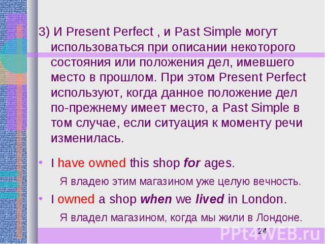 3) И Present Perfect , и Past Simple могут использоваться при описании некоторого состояния или положения дел, имевшего место в прошлом. При этом Present Perfect используют, когда данное положение дел по-прежнему имеет место, а Past Simple в том слу…