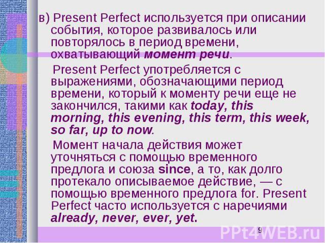 в) Present Perfect используется при описании события, которое развивалось или повторялось в период времени, охватывающий момент речи. в) Present Perfect используется при описании события, которое развивалось или повторялось в период времени, охватыв…