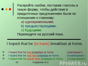 Раскройте скобки, поставив глаголы в такую форму, чтобы действия в придаточных п