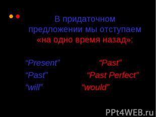 """В придаточном предложении мы отступаем «на одно время назад»: """"Present"""" becomes"""