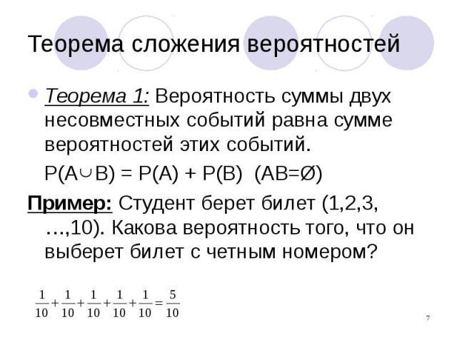 Теорема сложения вероятности примеры решения задач решение задач по ариз