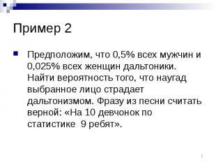 Пример 2 Предположим, что 0,5% всех мужчин и 0,025% всех женщин дальтоники. Найт