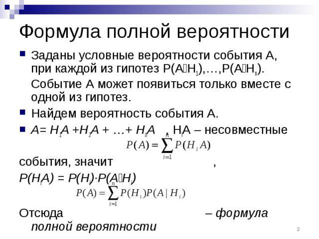 Формула полной вероятности Заданы условные вероятности события А, при каждой из гипотез P(A׀H1),…,P(A׀Hn). Событие А может появиться только вместе с одной из гипотез. Найдем вероятность события А. A= H1A +H2A + …+ HnA , HiA – несовместные события, з…