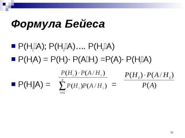 Формула Бейеса P(H1׀A); P(H2׀A)…. P(Hn׀A) P(HiA) = P(Hi)∙ P(A׀Hi) =P(A)∙ P(Hi׀A) P(Hi|A) = =