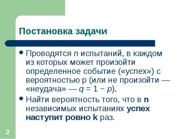 Проводятся n испытаний, в каждом из которых может произойти определенное событие («успех») с вероятностью p (или не произойти— «неудача»— q = 1 − p). Проводятся n испытаний, в каждом из которых может произойти определенное событие («успе…