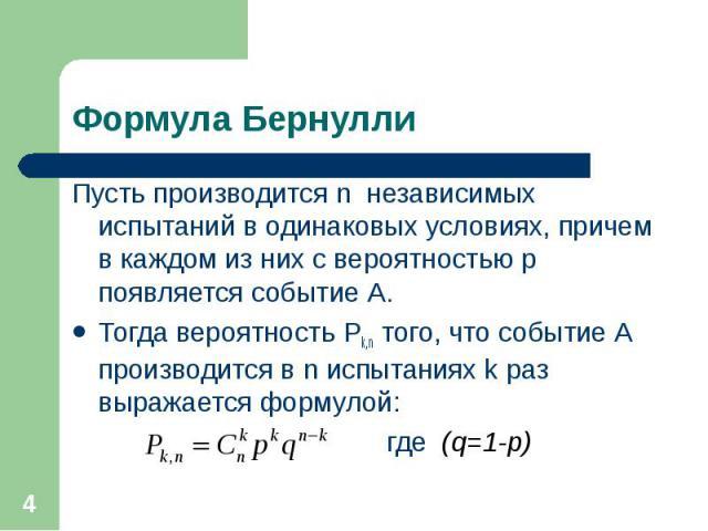 Пусть производится n независимых испытаний в одинаковых условиях, причем в каждом из них с вероятностью p появляется событие А. Пусть производится n независимых испытаний в одинаковых условиях, причем в каждом из них с вероятностью p появляется собы…