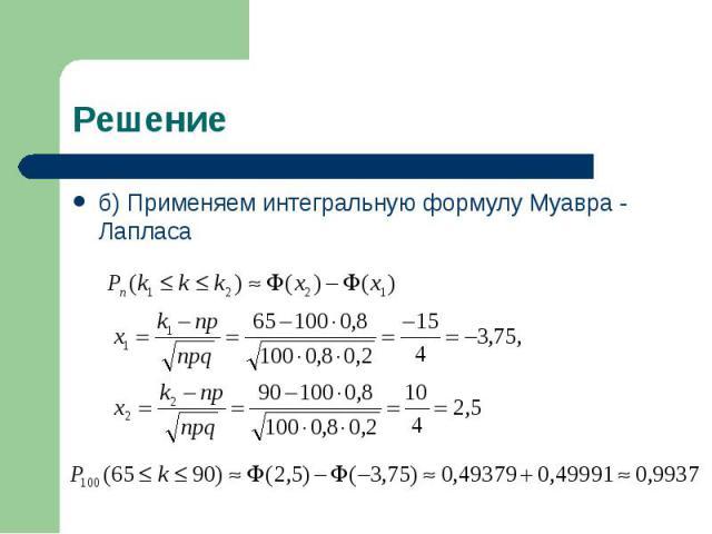 б) Применяем интегральную формулу Муавра - Лапласа б) Применяем интегральную формулу Муавра - Лапласа