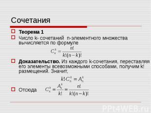 Теорема 1 Теорема 1 Число k- сочетаний n-элементного множества вычисляется по фо