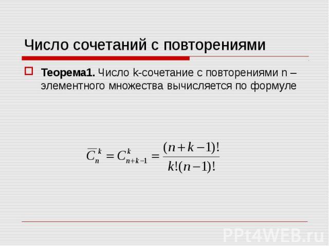 Теорема1. Число k-сочетание с повторениями n – элементного множества вычисляется по формуле Теорема1. Число k-сочетание с повторениями n – элементного множества вычисляется по формуле