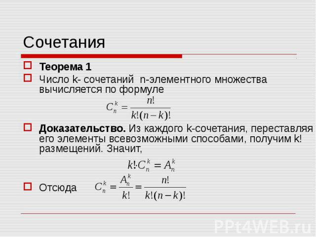 Теорема 1 Теорема 1 Число k- сочетаний n-элементного множества вычисляется по формуле Доказательство. Из каждого k-сочетания, переставляя его элементы всевозможными способами, получим k! размещений. Значит, Отсюда