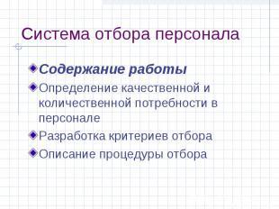 Система отбора персонала Содержание работы Определение качественной и количестве