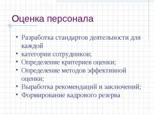 Оценка персонала Разработка стандартов деятельности для каждой категории сотрудн